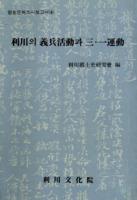 향토문화조사보고서 4 : 이천의 의병활동과 3.1운동