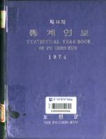 포천군 통계연보 1974년 제14회