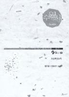 경기도의 민속예술 : 수원시
