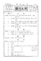 경기도보  1981년 제2143호