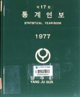 양주군 통계연보 1977년 제17회