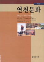 연천문화 2000년 제9호