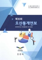 오산시 통계연보 2020년 제30회