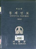 시흥군 통계연보 1982년 제22회