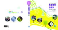 (2020 경기도 시민참여형) 마을정원 만들기 프로젝트 스토리북