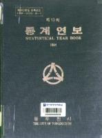 동두천시 통계연보 1994년 제13회