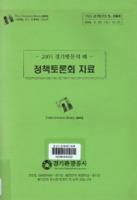 정책토론회 자료 ; 2005 경기방문의 해