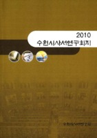 2010 수원시사서연구회지