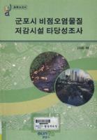 군포시 비점오염물질 저감시설 타당성조사 ; 최종보고서