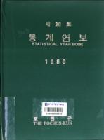 포천군 통계연보 1980년 제20회