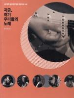 지방문화원 원천콘텐츠 발굴지원 사업 ; 지금, 여기 우리들의 노래 ; 경기편 Vol.1
