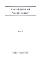 호저벌 전통문화자원 조사 ; 아으 다롱다리(多農多利)