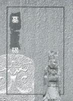 성남의 묘갈
