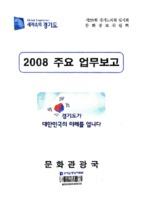 2008 주요 업무보고
