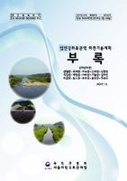 임진강하류권역 하천기본계획 ; 부록