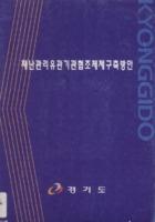 재난관리유관기관협조체제구축방안 ; 제34회 지방행정연수대회