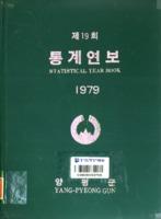 양평군 통계연보 1979년 제19회