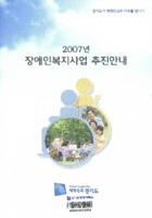 경기도 장애인복지사업 추진안내 2007년
