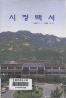과천시 시정백서 1996년