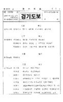 경기도보 1990년 제2335호
