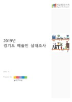2020년 경기도 예술인 실태조사 결과보고서