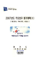 2007년도 주요업무 평가계획 2 ; 제2청사, 직속기관, 사업소