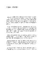 김포의 지명유래