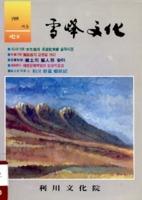 설봉문화 1989년 겨울호 제2호