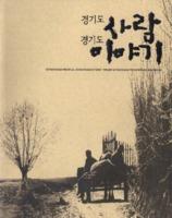 (2005 경기도박물관 특별기획전)경기도 사람 경기도 이야기