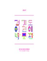2017년 경기도어린이박물관 프로그램 결과 자료집