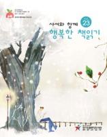 사서와 함께 행복한 책읽기-통권23호