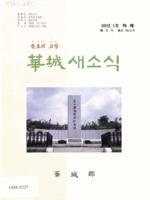 충효의 고장 화성 새소식 1998년 1월호 통권 제65호