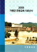 2005 가평군 초등교육 100년사