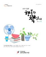 사서와 함께 행복한 책읽기 2018년 통권45호