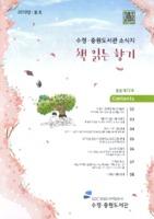 책 읽는 향기 2019년 봄호 통권 제72호 ; 수정.중원도서관 소식지