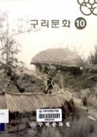구리문화 2002년 제10호