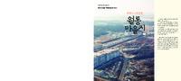 (희망과 도약의 땅)월롱 마을지 ; 파주시 마을 기록화사업 보고서 3 ; 경기마을기록사업 14