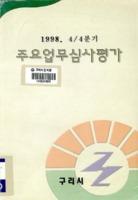 구리시 주요업무심사평가 ; 1998. 4/4분기
