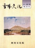 설봉문화(雪峯文化) 2000년 가을/겨울 제24호
