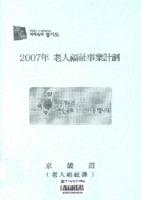 경기도 노인복지사업계획 2007년