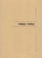 안양학 자료 : 1920년~1929년