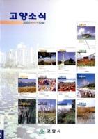 고양소식 2002년 1월호 통권 제108호