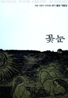 꽃눈 6집 ; 시창작 교실 6기 졸업 작품 제6집 ; 서해 시창작 아카데미