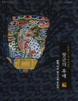 화성시의 고문헌 5 : 분화천에 뿌리내린 장군의 후예 : 함평이씨 함성군파 종손가