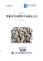 2005년도 민물고기 시험 연구사업 보고서 제15호