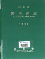 포천군 통계연보 1981년 제21회