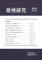 파주연구 2019년 제13호