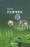 안양시 주요통계정보 2006년