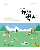 사서와 함께 행복한 책읽기 2019년 통권49호