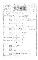 경기도보 1983년 제2166호